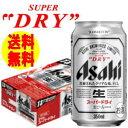 アサヒスーパードライ 缶350ml×72本【送料無料】【3ケース】