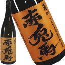 薩洲 赤兎馬 甕貯蔵芋麹製焼酎 1800ml【楽ギフ_包装】