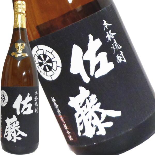 【送料無料】佐藤 黒 720ml 芋焼酎 黒麹仕込 佐藤酒造
