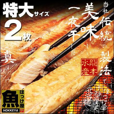 【北海道産】【真ほっけ】開きほっけ 特大サイズ 2枚 1枚350g〜370g【干物】【ホッケ】