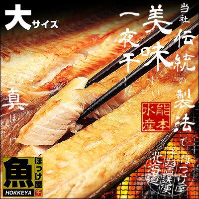 【北海道産】【真ほっけ】開きほっけ 大サイズ 1枚 1枚300g〜320g【干物】【ホッケ】