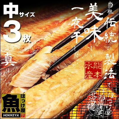【北海道産】【真ほっけ】開きほっけ 中サイズ 3枚 1枚240g〜260g【干物】【ホッケ】
