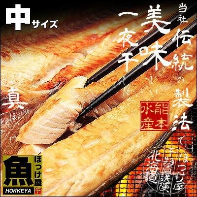 【北海道産】【真ほっけ】開きほっけ 中サイズ 1枚 1枚240g〜260g【干物】【ホッケ】