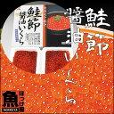 鮭節醤油いくら500g【10P03Dec16】