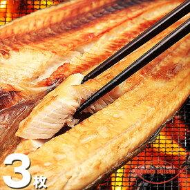 【北海道産】【真ほっけ】開きほっけ 中サイズ 約30cm 3枚 1枚240g〜260g【干物】【ホッケ】