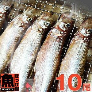 2020年度記録的な大不漁で浜値2倍に高騰自社加工 北海道(広尾産)ししゃもオスメス 込み 10尾 【本シシャモ】大変貴重なししゃもを価格据え置きで販売いたします。