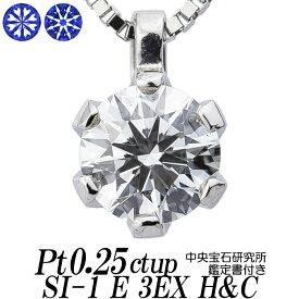 ダイヤモンドネックレス 一粒 0.25ct up SI-1 Eカラー 3EXCELLENT H&C プラチナ900/プラチナ850 ベネチアンチェーン 中央宝石研究所鑑定書付き レディース ギフト・プレゼント ラッピング無料 新品・未使用
