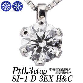 ダイヤモンドネックレス 一粒 0.3ct up SI-1 Dカラー 3EXCELLENT H&C プラチナ900/プラチナ850 ベネチアンチェーン 中央宝石研究所鑑定書付き レディース ギフト・プレゼント ラッピング無料 新品・未使用