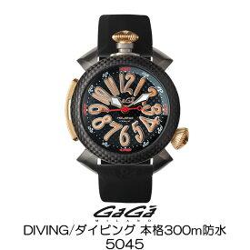 GaGa MILANO DIVING/ガガミラノ ダイビング 5045 本格300m防水 国内正規品 正規販売店 新品・未使用