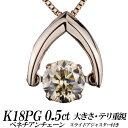 クロスフォーダンシングストーン・ライトブラウンダイヤモンドネックレス 逆V字 TOP:K18PG/天然ダイヤモンド0.5ct up…