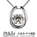 クロスフォーダンシングストーン・ライトブラウンダイヤモンドネックレス 馬蹄形 TOP:プラチナ900/天然ダイヤモンド0…