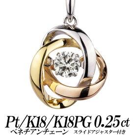 クロスフォーダンシングストーン・ダイヤモンドネックレス 0.25ct トップpt900+K18+K18PG 3色マルチカラー/メビウスの輪/コンプレックス チェーン pt850ベネチアン レディース ギフト・プレゼント ラッピング無料 送料無料 新品・未使用