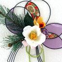 【送料無料】飛び花:アートフラワー 【リース】【お正月リース】【お歳暮】【御年賀】