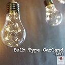 【送料無料】『電球型ガーランドLED』【オーナメント】【LED】【ガーランド】【イルミネーション】【クリスマス】