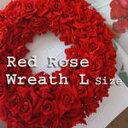 *真っ赤なバラ★『レッドローズ リース L サイズ』 -約37cm-【アートフラワー】【リース】【玄関】【ギフト】【結婚式】【誕生日】…