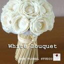 NEW★白いソラフラワーのブーケ『White Bouquet』  【アートフラワー】【リース】【楽ギフ_包装】【楽ギフ_のし宛書】【楽ギフ_メッ…