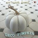 ★販売開始!!『デコ パンプキン L』〜decorative pumpkin〜【オーナメント】【【モノトーン】ウェディング】【インスタ映え】【ギ…