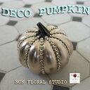 ★ランキング1位獲得!!『デコ パンプキン S』〜decorative pumpkin〜【オーナメント】【飾り】【仮装】【カボチャ】【モノトーン】…
