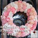 ◎『ピンク ソラフラワー Lサイズ』リース -約40cm-【ソラフラワー】【リース】【ドライフラワー】【壁飾り】【誕生日】【結婚祝】…