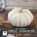 ★新発売!!『デコ パンプキン G』〜decorative pumpkin〜【オーナメント】【ディスプレイ】【モノトーン】ウェディング】【インス…