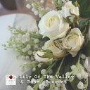 NEW★スズランとバラのブーケ『Lily of the Valley & Rose Bouquet』  【アートフラワー】【リース】【楽ギフ_包装】【楽ギフ_のし宛…