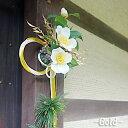 【送料無料】風雅椿の水引飾り(選べる2色 赤金)正月飾り アートフラワー 玄関 門 インテリア フラワーギフト 新春 祝い 謹賀新年 新…