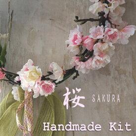 【あす楽】手作りキット『桜』〜3wayの壁掛けアレンジ【アートフラワー】【リース】【玄関】【壁飾り】【ナチュラル】【スワッグ】【ギフト】【誕生日】【リース】【手づくり】【春リース】