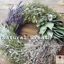 ★NEW★ラベンダーの揺れるリース『Natural Wreath』〜約33cm〜