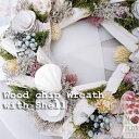 【あす楽】【送料無料】「白い流木とシェルのリース」夏 オリジナル 貝 ナチュラル ギフト プレゼント お祝い 誕生日 開店 母 玄関 ド…