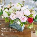【プリザーブドフラワー】母の日 デザイナーズ オリジナル ギフト プレゼント バラ 結婚祝い 記念日 誕生日 新生活 母 ウェルカム 造…
