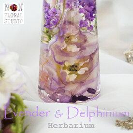 【送料無料】『ハーバリウム ‐ラベンダー&デルフィニューム』(ギフトボックス入り)フラワー 贈り物 ギフト ホワイトデー 父の日 インテリア フラワーアレンジメント プレゼント花束 供花 おすすめ 人気 ランキング