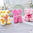 母の日に【あす楽】【送料無料】 カワイイ クマちゃん Rose Bear-M- 3色から選べます 誕生日 フラワーギフト フラワーアレンジメント …
