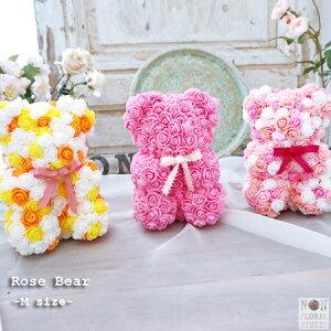 母の日に【あす楽】【送料無料】 カワイイ クマちゃん Rose Bear-M- 3色から選べます 誕生日 フラワーギフト フラワーアレンジメント くま テディベア プレゼント ぬいぐるみ ローズ バラ 発表