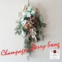 豪華な『シャンパンベリー スワッグ』スワッグ アートフラワー スワッグ 大型サイズ インテリア ギフト インスタ映え クリスマス 玄関…