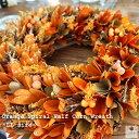 【完売御礼】大型 LLサイズ リース オレンジスパイラルハーフコーン リース 直径約44cm 秋 クリスマスリース ドライフラワー リース …