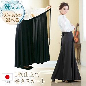 演奏会 スカート 黒 ロングスカート フォーマル ドレス 衣装 巻きスカート スカート コーラスや発表会 ステージ 合唱 第九 オーケストラにも人気の日本製 フレア フォーマル 大きいサイズ