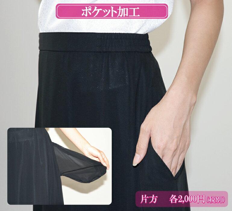 ポケット加工 片方 (商品番号: pocket-01)右のみ 左のみ