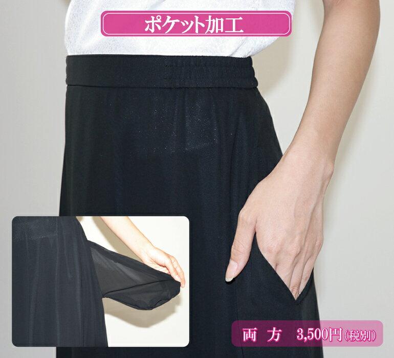 ポケット加工 両方 (商品番号: pocket-02)