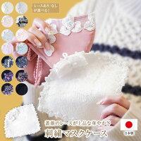マスクケースおしゃれかわいい【ドレスマスク】持ち運び日本製布洗えるエコレースマスクポーチ仮置き