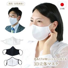 シルク マスク 日本製 外出用 日本 洗える 立体 絹 メンズ レディース 男性 女性 お洒落 オシャレ 在庫あり 白 黒 花粉 3D 100% 布 フェイス シルクマスク 布マスク 大人 個包装 おすすめ