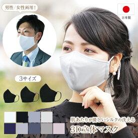 【2枚組 】即納 シルクマスク 日本製 布マスク 外出用 洗える 立体 絹 男性用 メンズ レディース 男性 女性 おしゃれ 在庫あり 白 黒 3D 100% フェイス シルクマスク 布マスク 大人 個包装 大きい 大きいサイズ おすすめ ファッション デザインマスク ネイビー ライトグレー