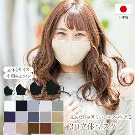 シルク マスク シルクマスク 日本製 洗える 布マスク 外出用 カラーマスク 保湿 立体 絹 メンズ レディース おしゃれ 父の日 プレゼント 実用的 ニキビ 子供 小さめ 血色マスク 大人 大きいサイズ おすすめ グレー 送料無料 100% 大きめ ピンク