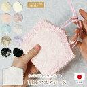 マスクケース おしゃれ かわいい ブランド 結婚式 ウェディング マスク レースレディース 持ち運び 日本製 布 洗える …