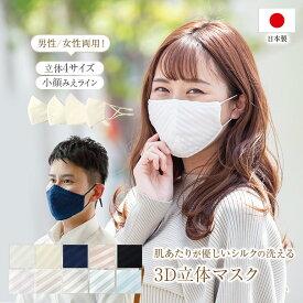 夏 夏用 シルクマスク 日本製 涼しい シルク マスク 洗える 布マスク 外出用 男女兼用 カラーマスク シルク100% 血色マスク 血色カラー 保湿 立体 絹 メンズ レディース おしゃれ 白 黒 小さめ 大人 大きいサイズ 3層 大きめ 肌荒れ ニキビ 大 小 S M L