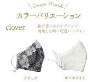 【華ドレスマスク】レースシルクマスク洗えるレースマスク日本製外出用布マスク絹かわいいおしゃれおすすめ大人可愛い花柄在庫あり白黒ピンクパープル100%柄おしゃれマスクプレゼントギフト女性カラー個包装大人用立体