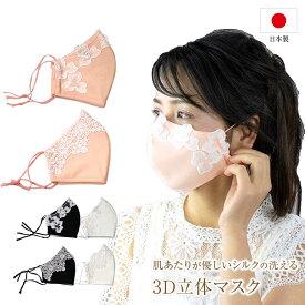 【ドレスマスク】レース シルク マスク 洗える レースマスク 日本製 外出用 ピンク 布マスク 絹 かわいい おしゃれ おすすめ フェイス 大人 可愛い 花柄 100% 花粉 在庫あり 白 黒 柄 おしゃれマスク プレゼント ギフト 女性 個包装 大人用 カラー