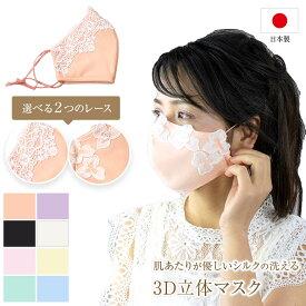【ドレスマスク】 レースマスク おしゃれマスク 洗える シルク レース マスク 日本製 外出用 ピンク 布マスク 絹 かわいい おしゃれ おすすめ 大人 可愛い 花柄 100% 花粉 在庫あり 白 黒 柄 プレゼント ギフト 女性 個包装 大人用 カラー