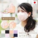 レースマスク【ドレスマスク】 おしゃれマスク 洗える シルク レース マスク 日本製 外出用 ピンク 布マスク 絹 かわ…