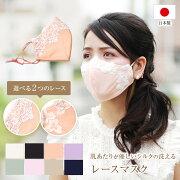シルクマスク洗える日本製外出用布マスク絹レースかわいいおしゃれおすすめフェイス大人可愛い花柄100%花粉在庫あり個包装