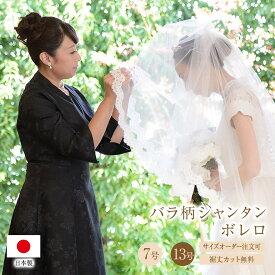 薔薇柄 ボレロ フォーマル 母親 結婚式 フォーマル 演奏会 発表会 ドレス 演奏会用ドレス 大きいサイズ 黒 ピアノ 大人 ロングドレス 花嫁 の 母(799)日本製